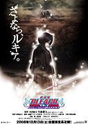 Gekijōban Bleach: Fade to Black - Kimi no na o yobu (2008)